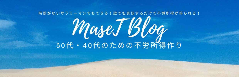 30代・40代のための不労所得作り(MaseTのブログ)